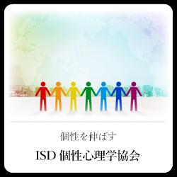 ISD個性心理学 広島フェアリーテイル支部