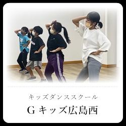 キッズダンススクール Gキッズ広島西