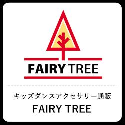 キッズダンスアクセサリー通販 FAIRY TREE